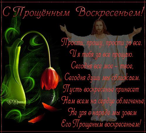 Прощенное Воскресенье 2021 стихи красивые короткие - скачать бесплатно на otkrytkivsem.ru