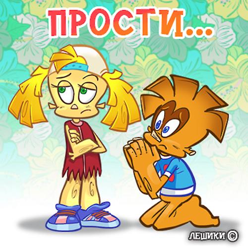 Прощенное воскресенье картинки - скачать бесплатно на otkrytkivsem.ru