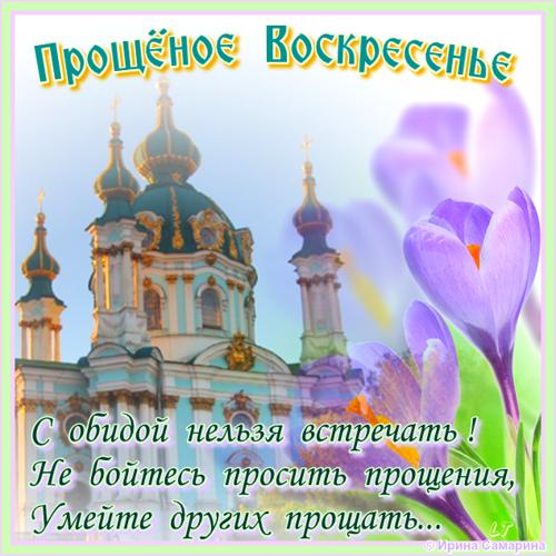 Прощёное воскресение с обидой нельзя встречать - скачать бесплатно на otkrytkivsem.ru