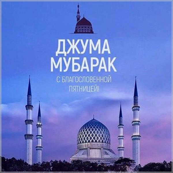 Простая картинка на Джума Мубарак с поздравлением - скачать бесплатно на otkrytkivsem.ru