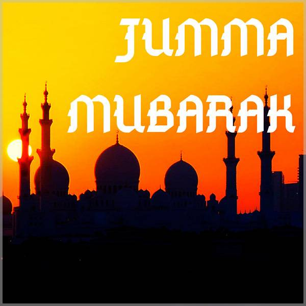 Простая картинка на Джума Мубарак - скачать бесплатно на otkrytkivsem.ru