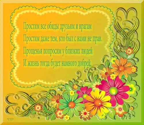 Простим все обиды друзьям и врагам - скачать бесплатно на otkrytkivsem.ru