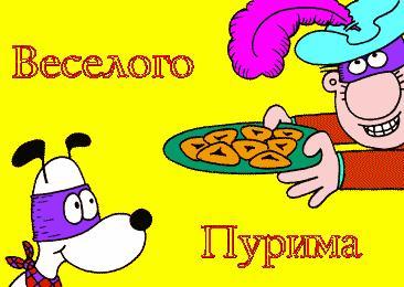 Пурим - скачать бесплатно на otkrytkivsem.ru