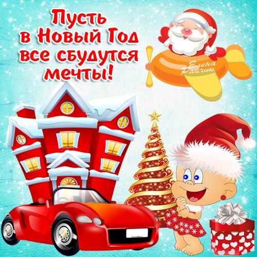 Пусть в Новый год все сбудутся мечты - скачать бесплатно на otkrytkivsem.ru