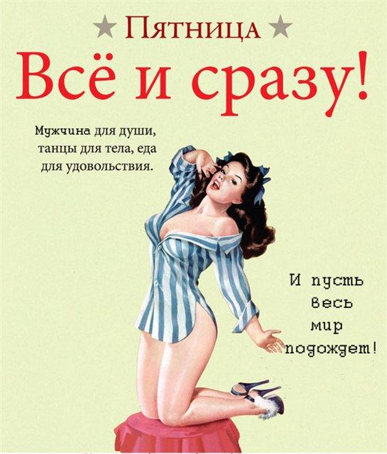 Пятница в картинках - скачать бесплатно на otkrytkivsem.ru