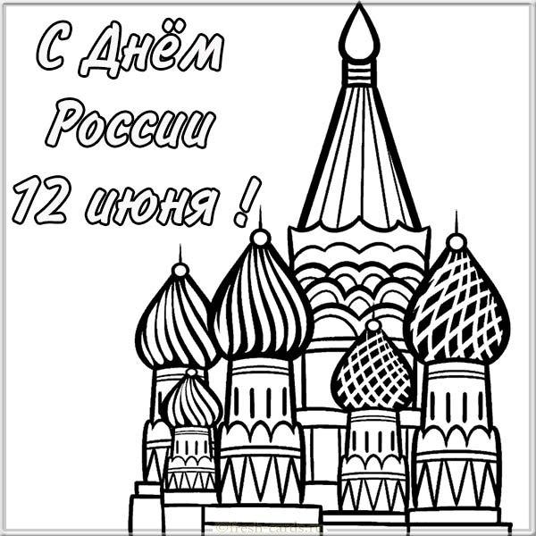 Раскраска на День России для детей - скачать бесплатно на otkrytkivsem.ru