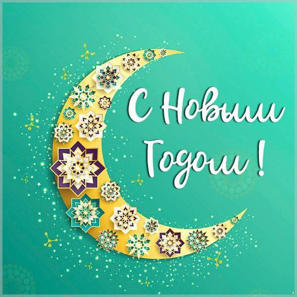 Мусульманская новогодняя открытка - скачать бесплатно на otkrytkivsem.ru