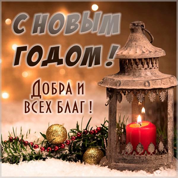 Православная новогодняя открытка - скачать бесплатно на otkrytkivsem.ru