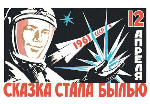 Ретро открытка с днем космонавтики - скачать бесплатно на otkrytkivsem.ru