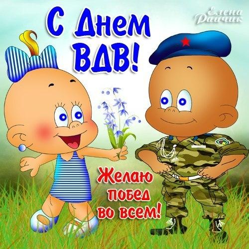 Рисунки с днем ВДВ - скачать бесплатно на otkrytkivsem.ru