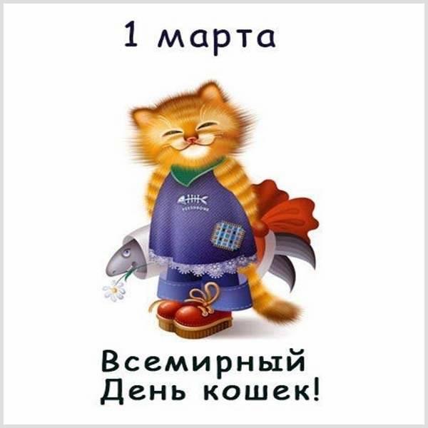 Рисунок на день кошек - скачать бесплатно на otkrytkivsem.ru