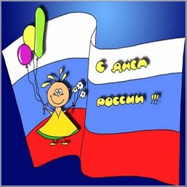 Рисунок на день России - скачать бесплатно на otkrytkivsem.ru