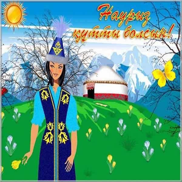 Рисунок на Наурыз - скачать бесплатно на otkrytkivsem.ru