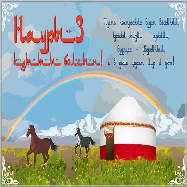 Рисунок на праздник Наурыз - скачать бесплатно на otkrytkivsem.ru