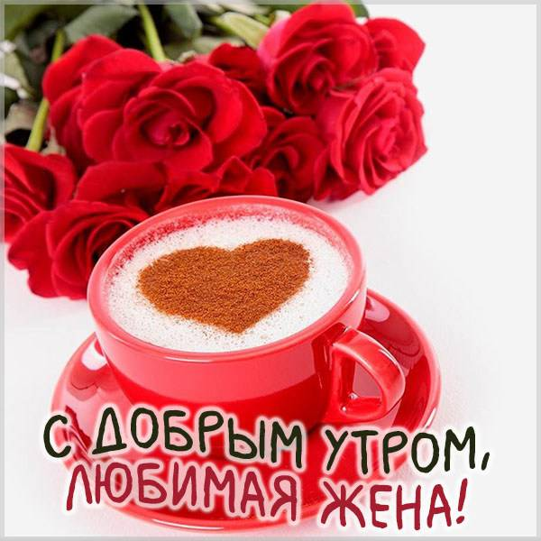 Романтическая картинка с добрым утром любимой жене - скачать бесплатно на otkrytkivsem.ru