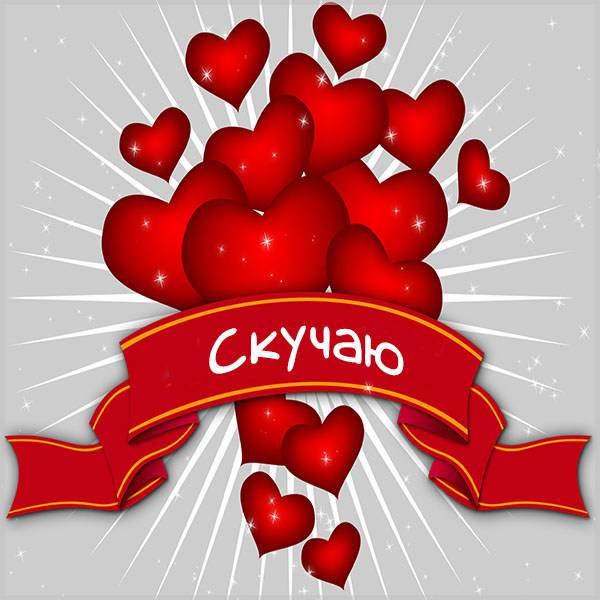 Романтическая открытка скучаю - скачать бесплатно на otkrytkivsem.ru