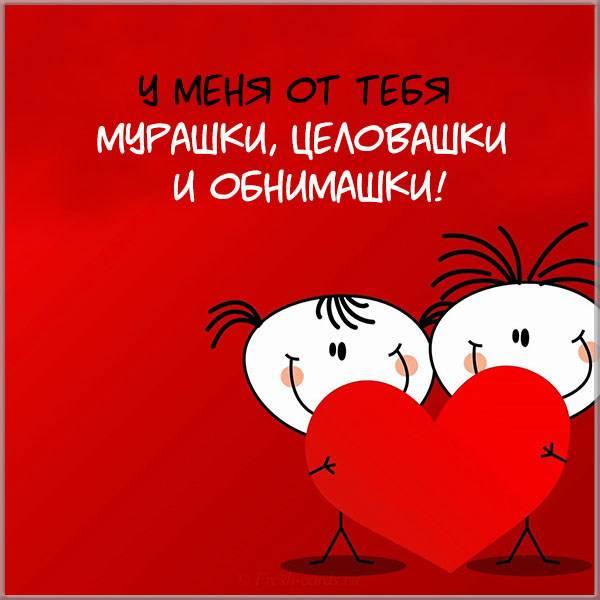 Ржачная картинка для любимого мужчины - скачать бесплатно на otkrytkivsem.ru