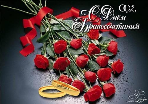 С днем бракосочитания - скачать бесплатно на otkrytkivsem.ru
