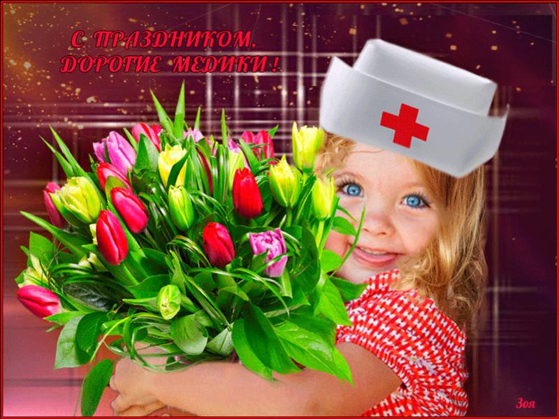 С днем медицинского работника открытка - скачать бесплатно на otkrytkivsem.ru