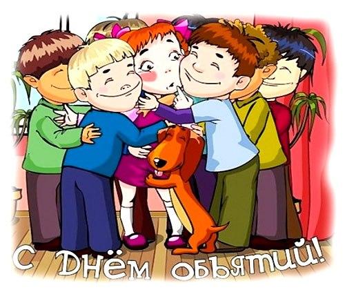 С днем объятий картинки - скачать бесплатно на otkrytkivsem.ru