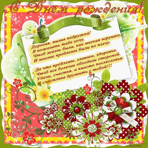 С Днем Рождения подруга! - скачать бесплатно на otkrytkivsem.ru