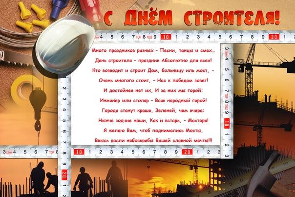 С Днем строителя - скачать бесплатно на otkrytkivsem.ru