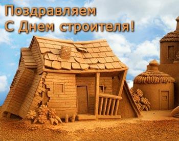 С днем строителя поздравляем! - скачать бесплатно на otkrytkivsem.ru