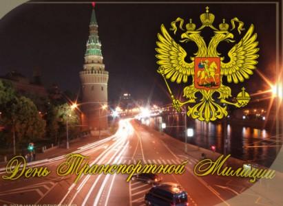 с Днем транспортной полиции - скачать бесплатно на otkrytkivsem.ru