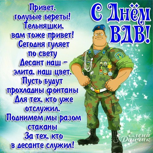 С днем ВДВ в стихах - скачать бесплатно на otkrytkivsem.ru