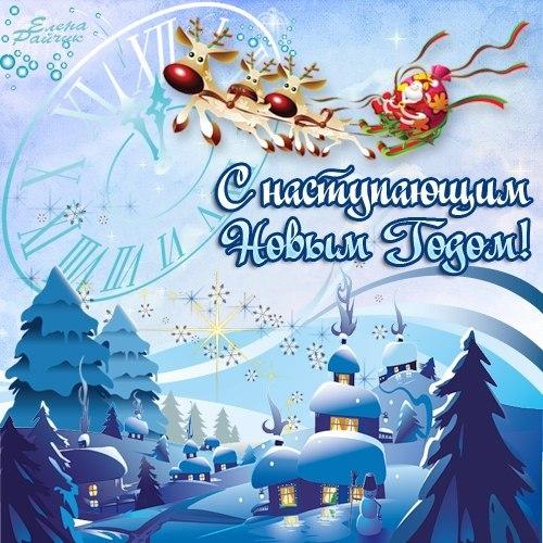 С Наступающим Вас Новым годом! - скачать бесплатно на otkrytkivsem.ru