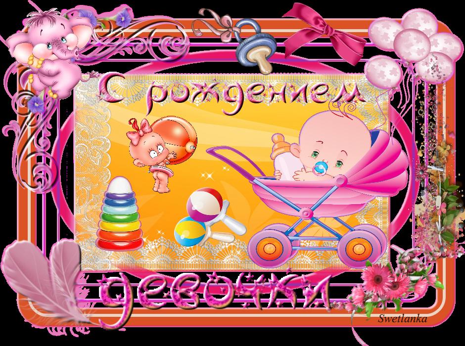 С новорожденной девочкой - скачать бесплатно на otkrytkivsem.ru