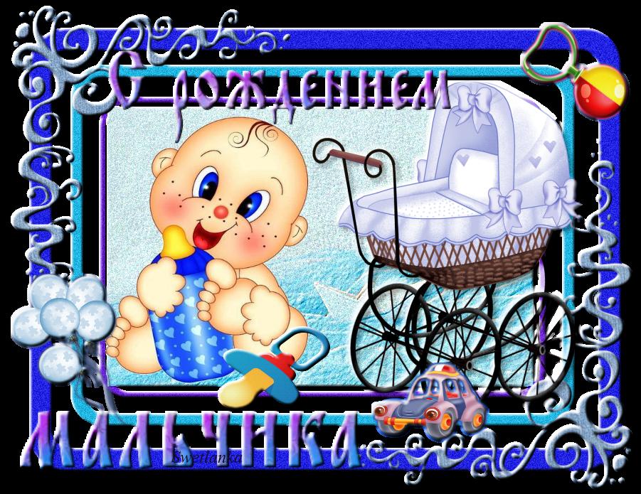 С новорожденным мальчиком - скачать бесплатно на otkrytkivsem.ru