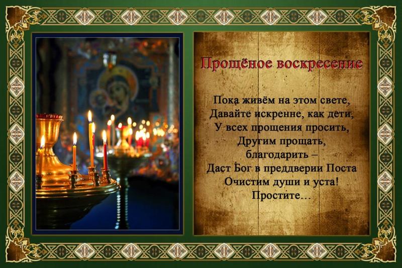 С праздником прощеное воскресенье - скачать бесплатно на otkrytkivsem.ru