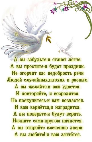 С Прощенным Воскресеньем в прозе - скачать бесплатно на otkrytkivsem.ru