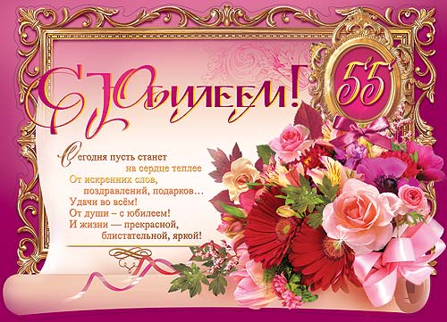 С юбилеем 55 лет - скачать бесплатно на otkrytkivsem.ru