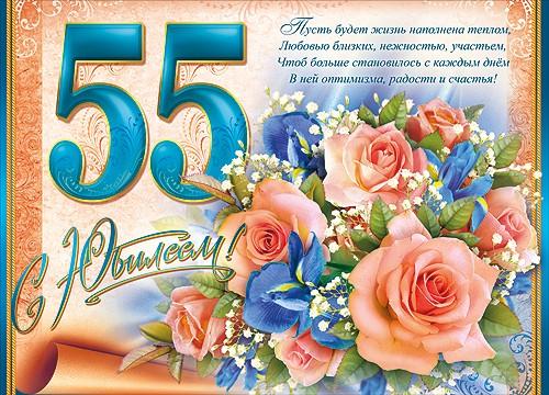 С юбилеем 55 лет женщине - скачать бесплатно на otkrytkivsem.ru