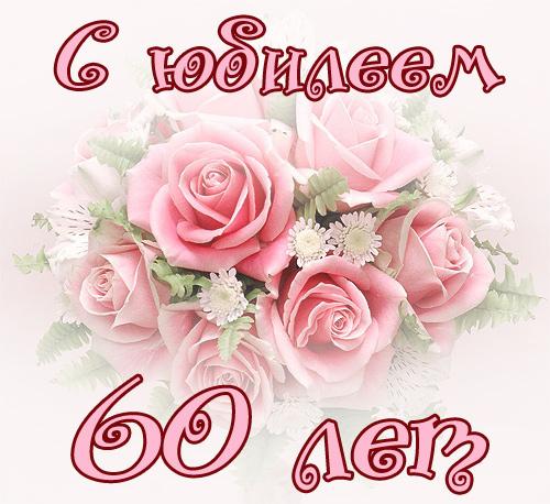 С юбилеем 60 лет - скачать бесплатно на otkrytkivsem.ru