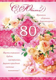 С юбилеем 80 лет - скачать бесплатно на otkrytkivsem.ru