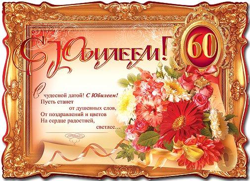 С юбилеем мужчине 60 лет - скачать бесплатно на otkrytkivsem.ru