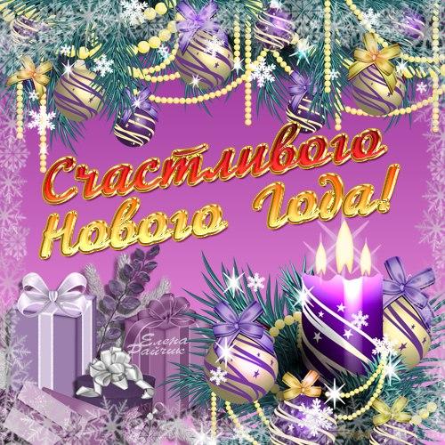 Счастливого нового года картинка - скачать бесплатно на otkrytkivsem.ru