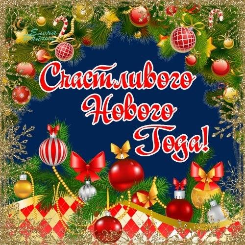 Счастливого Нового Года коллаж - скачать бесплатно на otkrytkivsem.ru