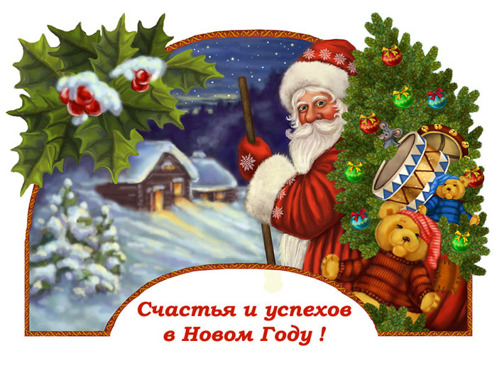 Счастья и успехов в Новом году. - скачать бесплатно на otkrytkivsem.ru