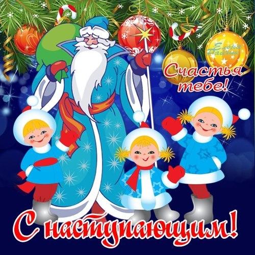 Счастья тебе! С Наступающим! - скачать бесплатно на otkrytkivsem.ru