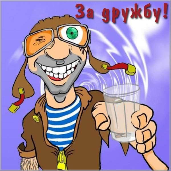 Шуточная картинка друзьям - скачать бесплатно на otkrytkivsem.ru