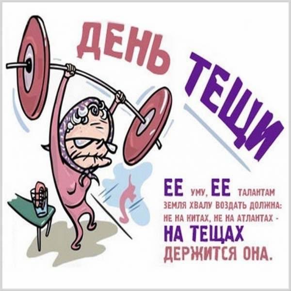 Шуточная картинка на день тещи - скачать бесплатно на otkrytkivsem.ru