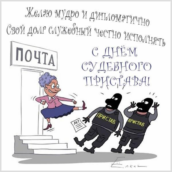 Шуточная картинка с поздравлением с днем судебного пристава - скачать бесплатно на otkrytkivsem.ru
