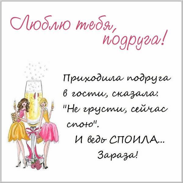 Шуточная открытка подруге - скачать бесплатно на otkrytkivsem.ru