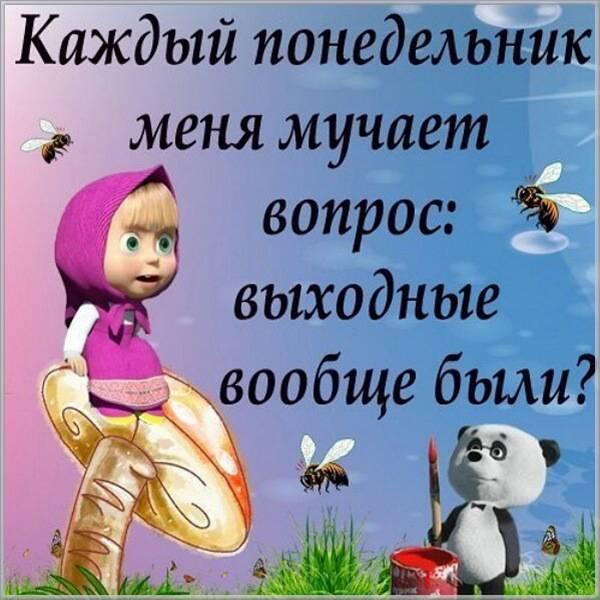 Шуточная открытка с понедельником - скачать бесплатно на otkrytkivsem.ru