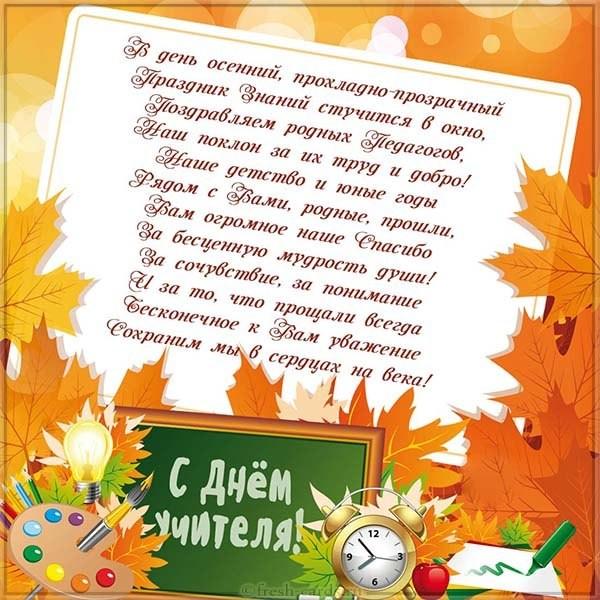 Открытка с поздравительными стихами на день учителя