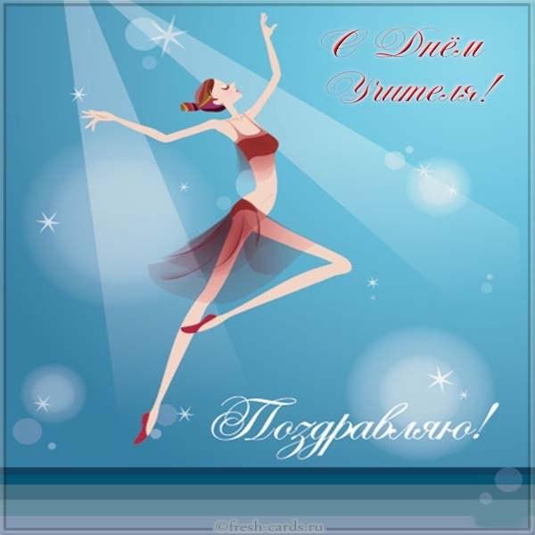 Открытка поздравляю с днём учителя танцев